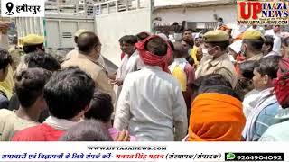 हमीरपुर के मुस्करा में अनियंत्रित ट्रक ने दंपति को रौंदा महिला की मौके पर मौत