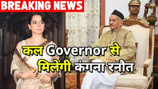 BREAKING: Governor Bhagat Singh Koshyari Se Milne Jayenge Kangana Ranaut, BMC Office Demolition