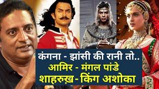 Agar Kangana Ranaut Jhasi Ki Rani Hai To Shahrukh Ashoka Hai, Prakash Raj Ne Kangana Par Li Chutki