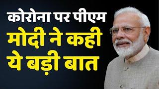 Corona और उसकी Vaccine को लेकर PM Modi ने कह दी है ये बड़ी बात