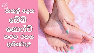 How To Get Baby Soft Feet Easily