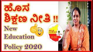 ಹೊಸ ಶಿಕ್ಷಣ ನೀತಿ 2020  | New Education Policy 2020 | Kannada Sanjeevani