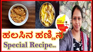 ಹಲಸಿನ ಹಣ್ಣಿನ  Recipes  | Jackfruit Seeds Curry in Kannada | Jackfruit recipes | Kannada Sanjeevani