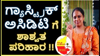 Home Remedies for Gastric / Acidity Problem in Kannada | Kannada Sanjeevani