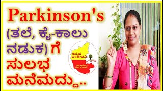 Parkinson's Home Remedies in Kannada | Kannada Sanjeevani