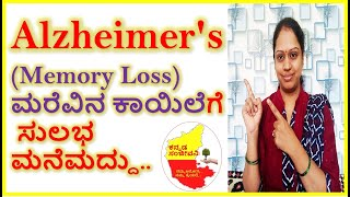 Home Remedies for Alzheimer's disease ( Memory loss ) in Kannada | Kannada Sanjeevani