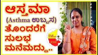 ಆಸ್ತಮಾಗೆ ಸುಲಭ  ಮನೆಮದ್ದು | Home Remedies of Asthma in Kannada | Kannada Sanjeevani