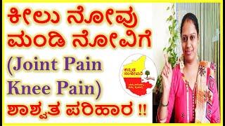 ಕೀಲು ನೋವು ಮಂಡಿ ನೋವಿಗೆ ಮನೆಮದ್ದು | Home Remedies for Joint Pain & Knee Pain | Kannada Sanjeevani