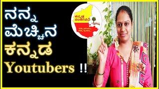 ನನ್ನ ಮೆಚ್ಚಿನ ಕನ್ನಡ Youtubers | My favorite Kannada Youtubers | Kannada Sanjeevani