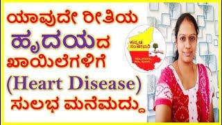 ಹೃದಯದ ತೊಂದರೆಗಳಿಗೆ ಸುಲಭ ಮನೆಮದ್ದು | Home Remedies for Heart Disease in Kannada | Kannada Sanjeevani