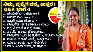 ನಿಮ್ಮ ಪ್ರಶ್ನೆಗೆ ನನ್ನ ಉತ್ತರ !! Q & A  ಭಾಗ -1 || Kannada Sanjeevani