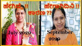 ಹೇಗಿದ್ದೆ ! ಹೇಗಾಗಿದಿನಿ ! ನೀವೇ ನೋಡಿ |  ಕಾರಣ ??  Kannada Sanjeevani