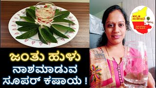 Custard Apple Leaves Kashaya benefits in Kannada | Kannada Sanjeevani