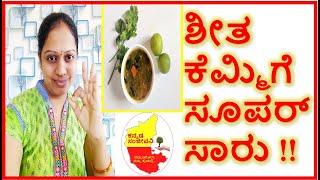 ಶೀತ ಕೆಮ್ಮು ಕಡಿಮೆ ಮಾಡುವ  ಸೂಪರ್ ನಿಂಬೆ ರಸಂ  | Lemon Rasam recipe in Kannada | Kannada Sanjeevani