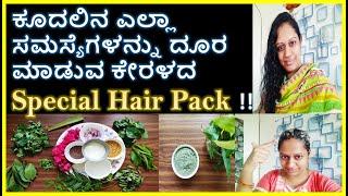 ಕೂದಲಿನ ಎಲ್ಲಾ ಸಮಸ್ಯೆಗಳನ್ನು ದೂರ ಮಾಡುವ ಕೇರಳದ Special Hair Pack in Kannada | Kannada Sanjeevani