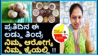 ಈ ಲಡ್ಡು ತಿಂದ್ರೆ ನಿಮ್ಮ ಆರೋಗ್ಯ ನಿಮ್ಮ ಕೈಯಲ್ಲಿ !! Healthy Dryfruits Ladoo recipe | Kannada Sanjeevani