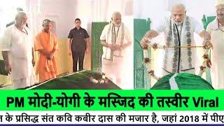 PM मोदी-योगी के मस्जिद की तस्वीर Viral, तस्वीर में दिख रहा स्थल मस्जिद नहीं मजार है