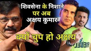 SHOCKING Kangana Ke Baad Ab Shiv Sena Ke Nishane Par Akshay Kumar, Kya Bole Sanjay Raut