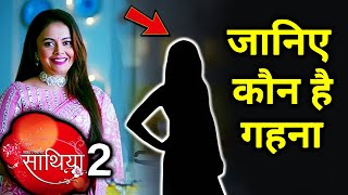 Saath Nibhana Saathiya 2 - GEHNA Ka Role Karegi Ye Actress EXCLUSIVE | Devoleena Bhattacharjee