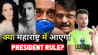 Kya Maharashtra Me Aayega President Rule?   Sushant, Kangna Ranaut, Madan Sharma Mamle Se Khalbal