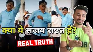 Kya Nachne Wala Ye Shaks Sanjay Raut Hai? | REAL TRUTH Revealed