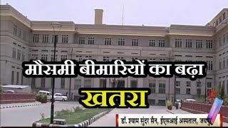 Jaipur Hindi News   मौसमी बीमारियों का बढ़ा खतरा, हरकत में चिकित्सा विभाग