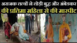 Lakhimpur Kheri Hindi News | अराजक तत्वों ने तोड़ी बुद्ध और अंबेडकर की प्रतिमा, लोगों में आक्रोश