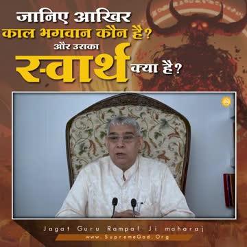 जानिए आखिर काल भगवान कौन है और उसका स्वार्थ क्या है || संत रामपाल जी महाराज सत्संग ||