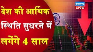GDP news : GDP पर पूर्व वित्त मंत्री का बयान  देश की आर्थिक स्थिति सुधरने में लगेंगे 4 साल   #DBLIVE