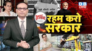News of the week: रहम करो सरकार | modi,unemployment,indian gdp, sonia gandhi, kangana ranaut #DBLIVE