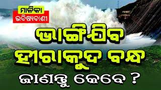 Hirakud Dam will Break Down | Malika Rahasya | Satya Bhanja