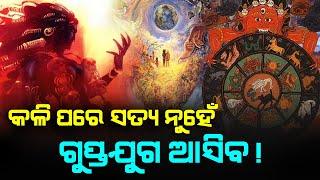 Gupta Yuga will come after Kali Yuga | Malika Rahasya | Satya Bhanja