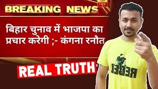 Bihar Elections Me BJP Ka Prachar Karengi Kangana Ranaut | Real Truth Revealed