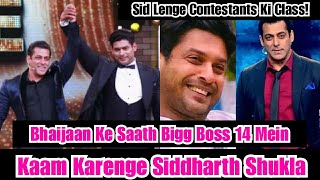 Salman Khan Ke Saath Siddharth Shukla Bhi Karenge Bigg Boss 14 Mein Kaam, Contestants Ki Lenge Class