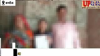 कन्नौज में दलित किशोरी को बदनियत से दबोचा,तहरीर थाने में दी