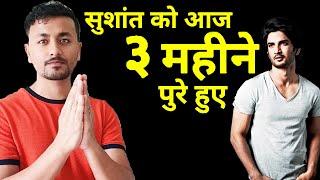 Sushant Singh Rajput Ko Hum Sab Ko Chodkar 3 Mahine Ho Gaye Hai, Keep Patience Justice Jarur Milega