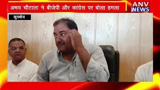 Kurukshetra : अभय चौटाला ने बीजेपी और कांग्रेस पर बोला हमला ! ANV NEWS HARYANA !