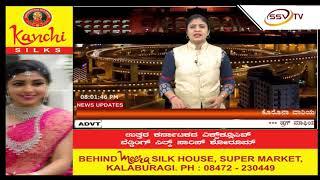 SSVTV NEWS 8PM 13-09-2020