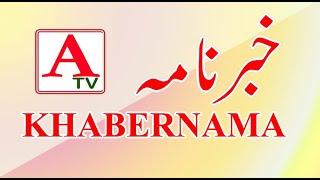 A Tv KHABERNAMA 14 Sep 2020