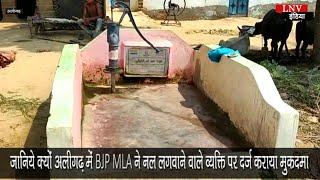 जानिये क्यों अलीगढ़ में BJP MLA ने नल लगवाने वाले व्यक्ति पर दर्ज कराया मुक़दमा
