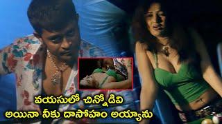చిన్నోడివి అయినా నీకు దాసోహం అయ్యాను   Latest Telugu Movie Scenes   Bhavani HD Movies