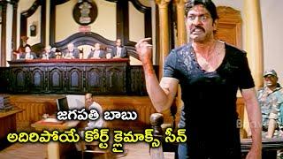 అదిరిపోయే కోర్ట్ క్లైమాక్స్ సీన్   Latest Telugu Movie Scenes   Bhavani HD Movies