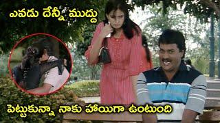 నాకు హాయిగా ఉంటుంది   Latest Telugu Movie Scenes   Bhavani HD Movies
