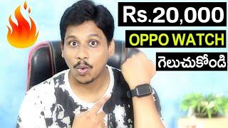 OPPO WATCH Unboxing and Giveaway Telugu