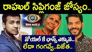 Rahul Sipligunj about Gangavva | Rahul Sipligunj about Noel Sean | Rahul Sipligunj about Bigg Boss 4