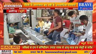 अलीगंढ़: दिनदहाड़े ज्वैलर्स की दुकान मेंं घुस पिस्टल दिखाकर लाखों की लाइव लूट | BRAVE NEWS LIVE