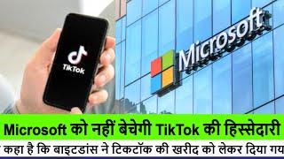Bytdance ने ठुकराया Microsoft का ऑफर, नहीं बेचेगी TikTok की हिस्सेदारी