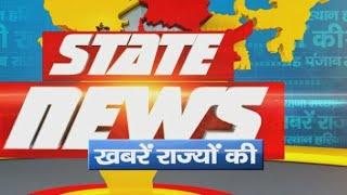 DPK NEWS || STATE NEWS || देखिये आज की तमाम बड़ी खबरे || 14.09.2020