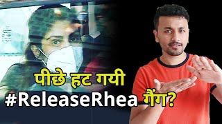 Kya #ReleaseRhea Gang Piche Hat Gayi? | Rhea Chakraborty Ke Posts Kiye Delete