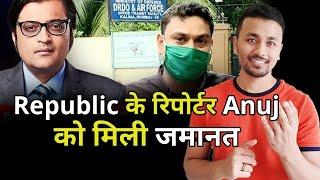 Republic TV Ke Reporter Anuj Ko Mili Jamanat, Arnab Goswami Ke Reporter Ko Choda Gaya